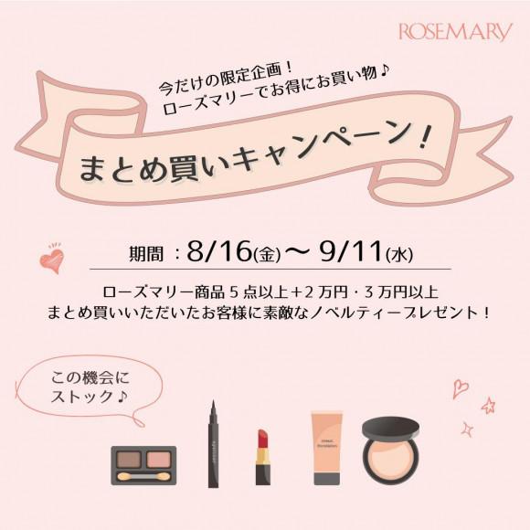 10月増税前の『まとめ買いキャンペーン』☆ノベルテイ企画!!