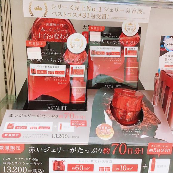 【写真の富士フィルムが開発する化粧品