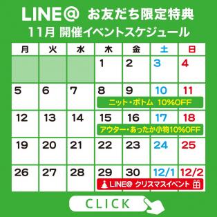 ◆お得なイベント開催中◆