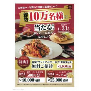 鎌倉パスタアンケートキャンペーン