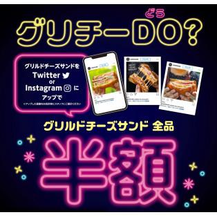 ☆SNS投稿キャンペーン☆