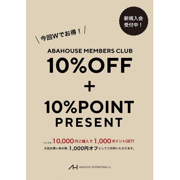 本日からAMC会員様10%OFF&ポイント10%還元フェア開催!