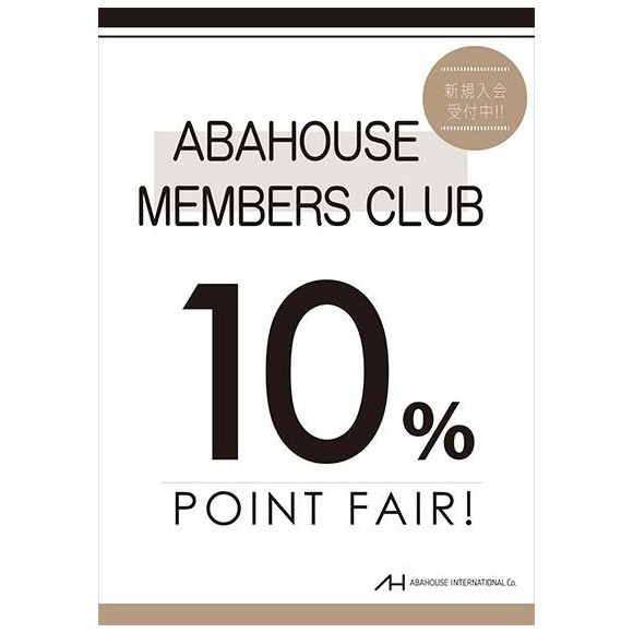 【お知らせ】ABAHOUSE MEMBERS CLUB 10% POINT FAIR