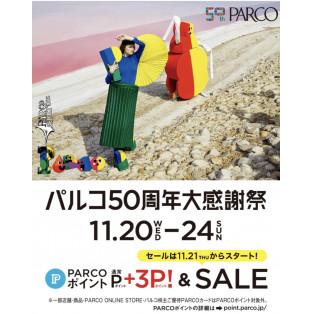 11/20〜24☆おトク情報
