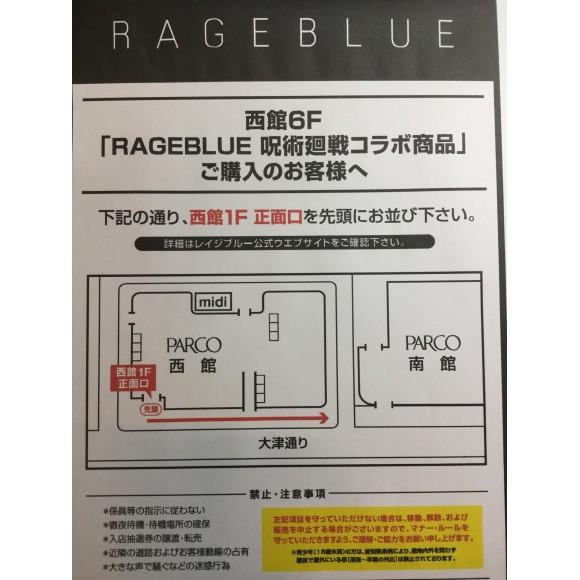 戦 廻 rageblue 呪術