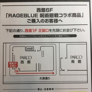 呪術廻戦×RAGEBLUE