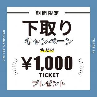 9月限定ヽ(^。^)ノ