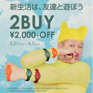 PLAY wtis Friend 2BUY¥2,000 OFF