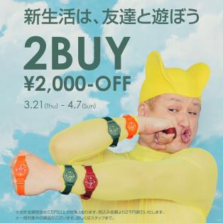 ★2点購入で¥2,000割引★ 4月7日まで!!