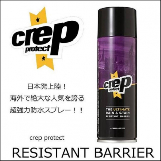 CREP PROTECT 防水スプレー