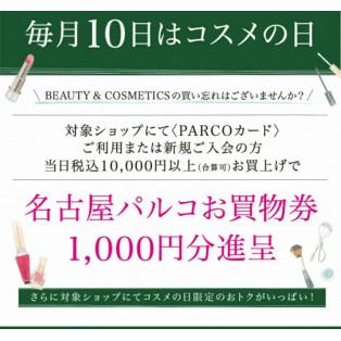 ☆本日10日はおトクがいっぱい『 コスメの日 ☆』