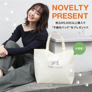 不織布バッグが貰えるノベルティフェアが開催!
