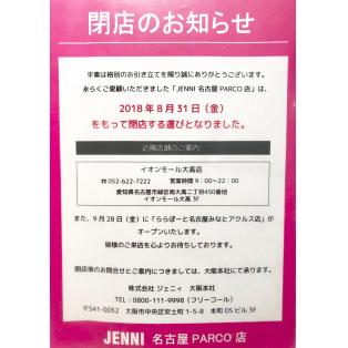 名古屋パルコ店閉店のお知らせ
