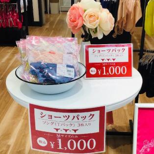 セール商品再値下げ!!!