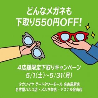 期間限定!!どんなメガネも下取り550円OFF!!