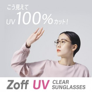 マスク着用でも気軽にできるUV対策「Zoff UV クリアサングラス」