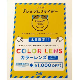 ★カラーレンズ¥1,000OFF★プレミアムフライデー