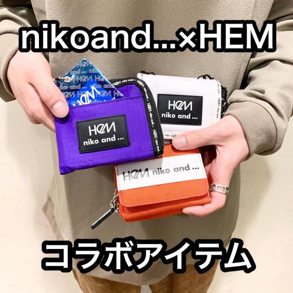 【スタッフイチオシ】ヘムコラボアイテム