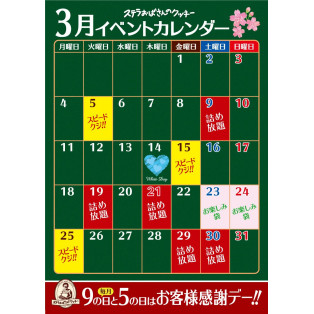 ステラおばさんのクッキー 3月イベントカレンダー