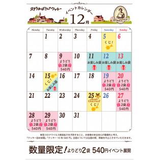 ステラおばさんのクッキーイベントカレンダー12月