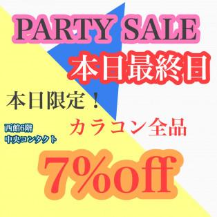 本日限定!カラコン7%off!!!!