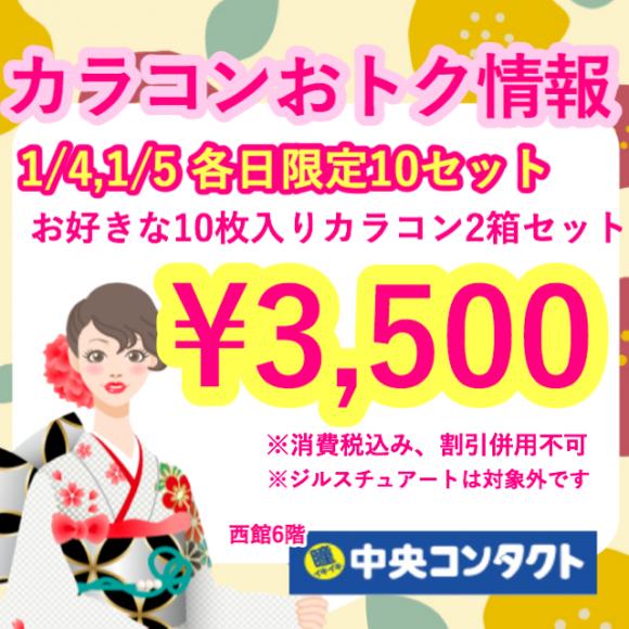 カラコン2コセット3500エン