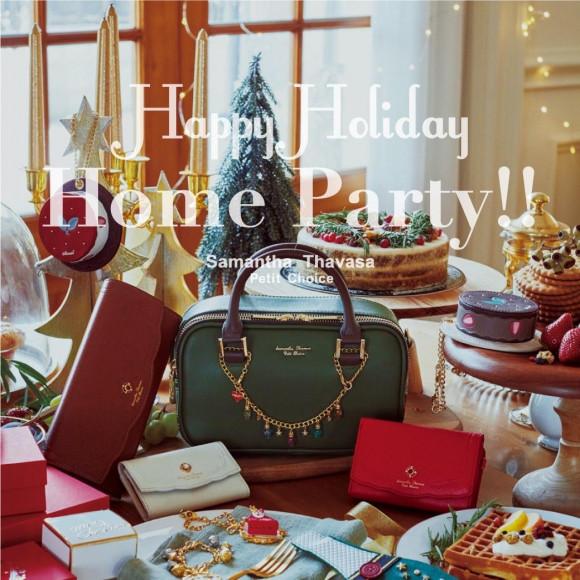 Happy Holiday Home Party!! from Samantha Thavasa Petit Choice