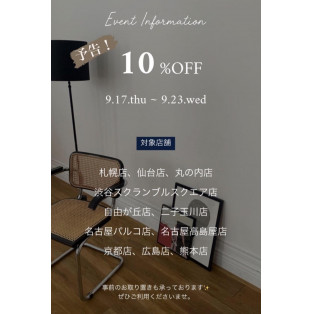 【予告】10%OFFキャンペーン開催決定!