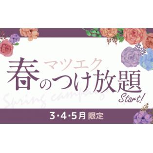 春限定☆つけ放題キャンペーン☆