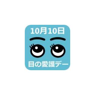 10月10日は目の愛護デー
