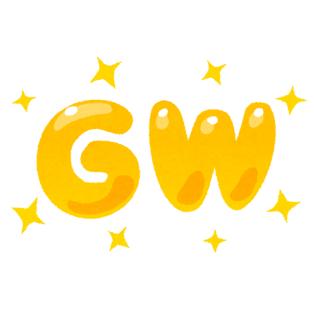 ゴールデンウィークも営業しております。