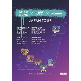 「SNKRDUNK x COOK x atmos JAPAN TOUR Art Direction by PROPS management」 2021年9月17日(金)~9月20日(月)