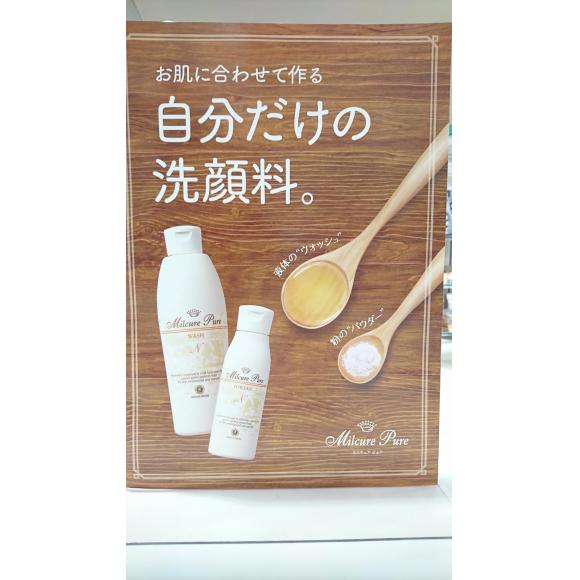 ミルク洗顔