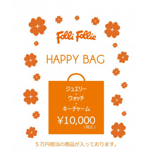 販売終了しました! フォリフォリ福袋 HAPPY BAG残り僅かです!!!