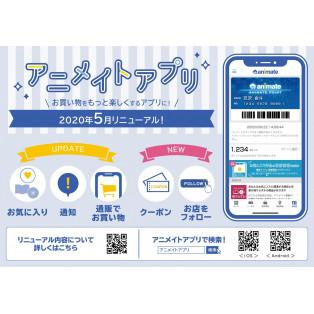 【アニメイトアプリ】お買い物にとっても役立つアプリ!!