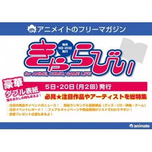 【きゃらびぃ】アニメイトのフリーマガジン