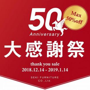 50周年 大感謝祭