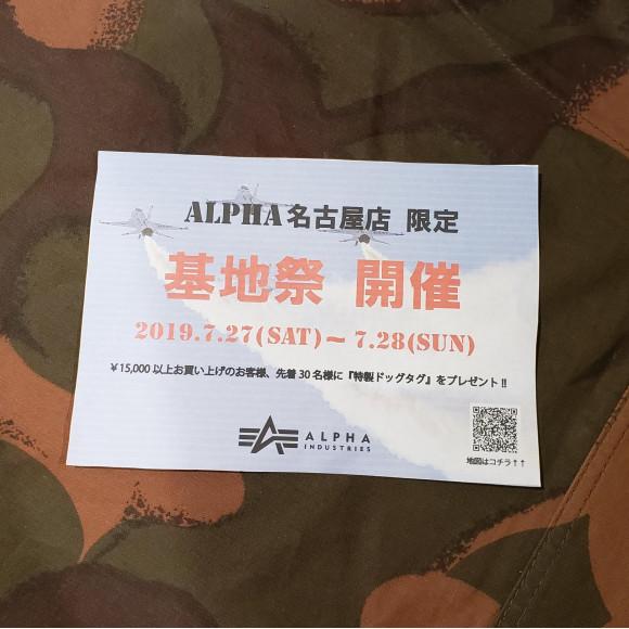 ALPHA基地祭☆予告!!