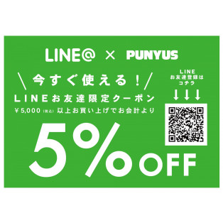 LINEお友達限定クーポン★