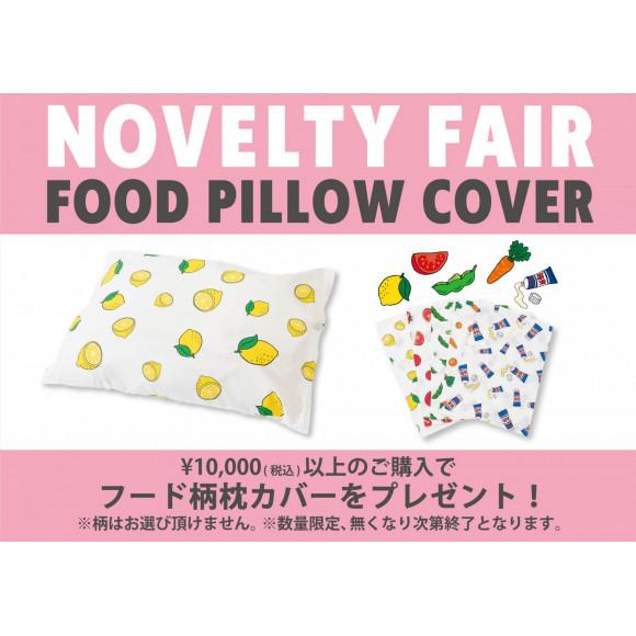 ♡ノベルティフェア【フード柄枕カバー】プレゼント♡