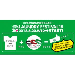LAUNDRY FESTIVAL'18