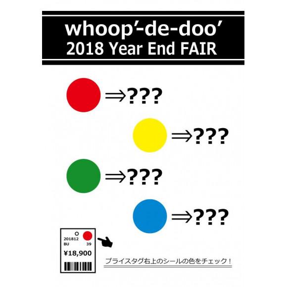 『2018 YEAR END FAIR』開催中!