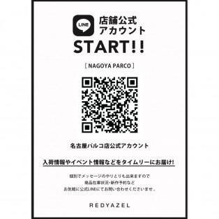 店舗公式LINEアカウント START!