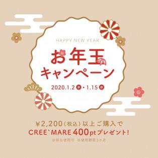 新年!!お得な\\お年玉キャンペーン//