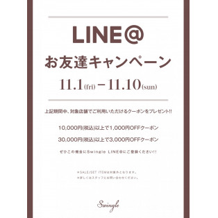 LINE@お友達キャンペーン☆
