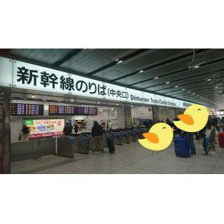 【名古屋⇔大阪 お得な切符】