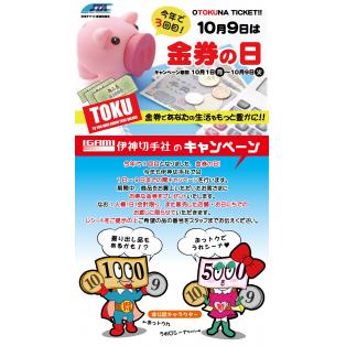 【10月9日は・・・金券の日!!】