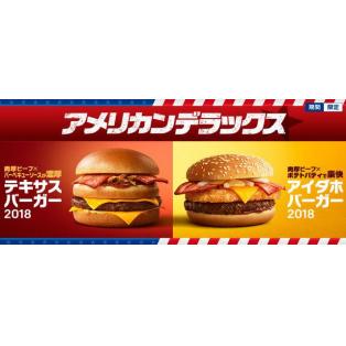 金券ショップのド定番【マクドナルド株主優待券】