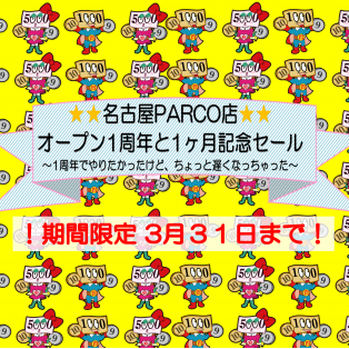 ★PARCO店オープン記念セール★
