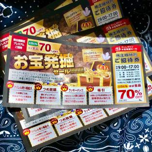 【ヴィレヴァン】平成最後の激安セールはコレだと思う!